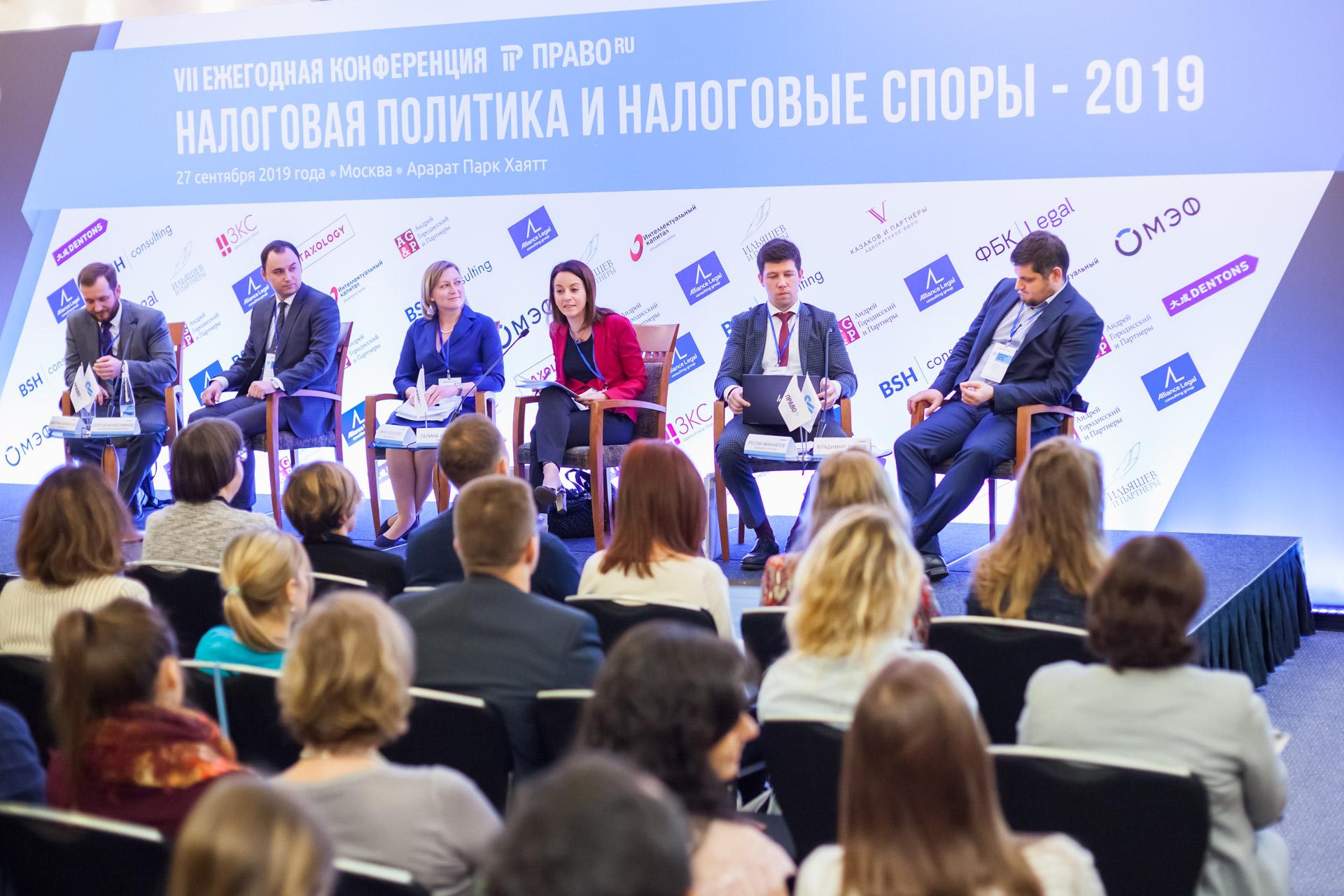 Партнер BSH consulting Инна Бацылева выступила в качестве спикера на конференции «Налоговая политика и налоговые споры – 2019»