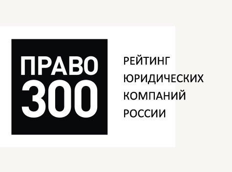 Компания BSH consultingвошла в федеральный рейтинг «Право.ru-300»